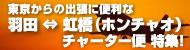 羽田-上海虹橋チャーター便特集